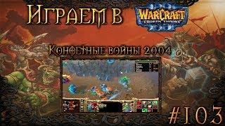 Играем в Warcraft 3 #103 - Конфетные войны 2004