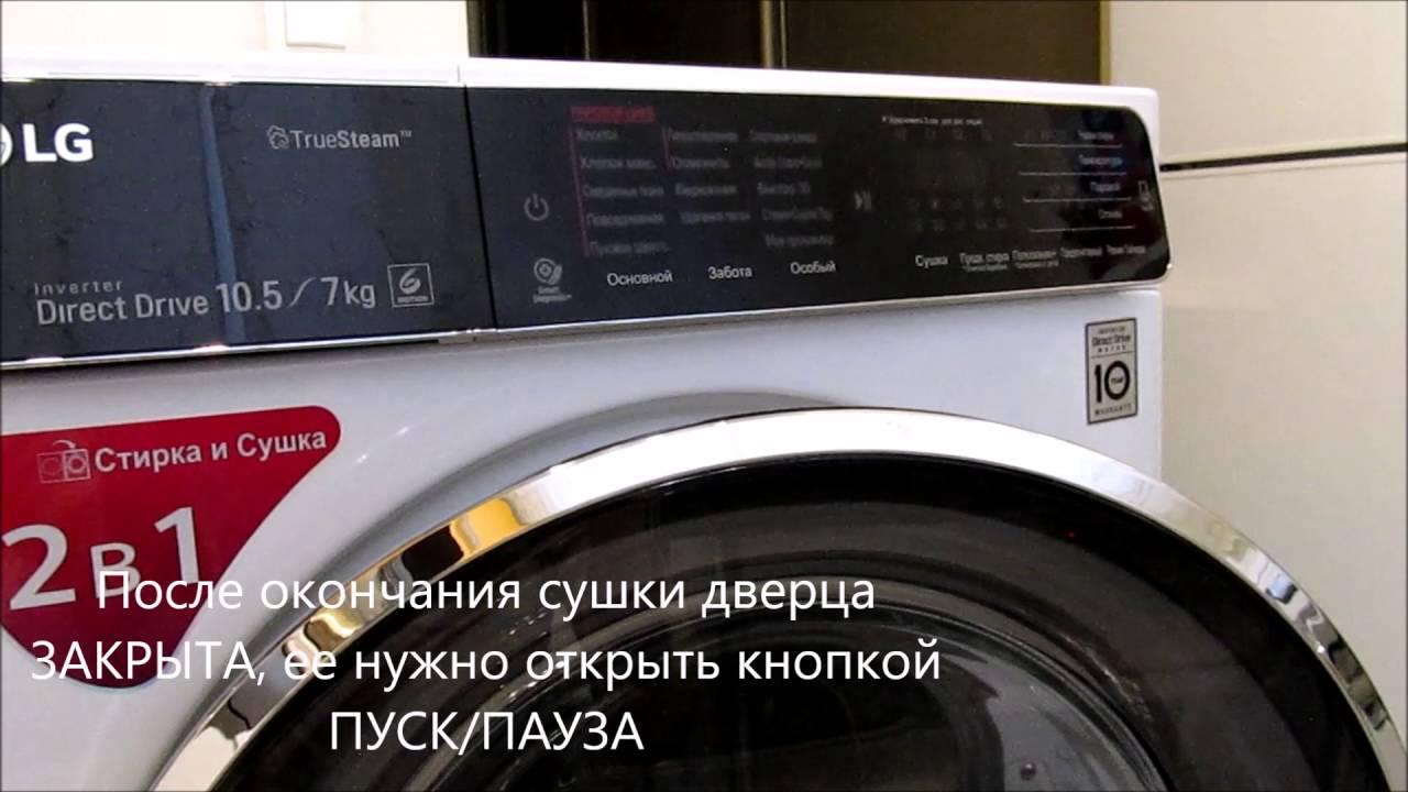 Стиральная машина с паром LG FH2U1HBS2 - YouTube