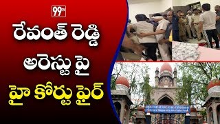 High Court Fires on Police over Revanth Reddy Arrest | 99TV Telugu