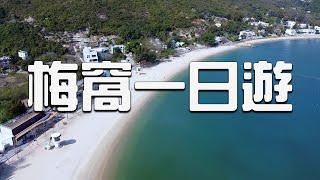 Publication Date: 2021-04-14   Video Title: 梅窩 Mui Wo , 銀礦洞, 銀礦灣泳灘, 瀑布, 慢活