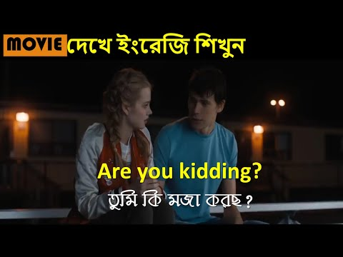 Learn english from movies clips | Bangla and english subtitle | Bangla to English Speaking
