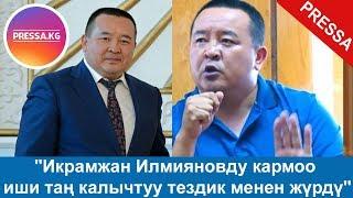 """Адвокат: """"Икрамжан Илмияновду кармоо иши таң калычтуу тездик менен жүрдү"""""""