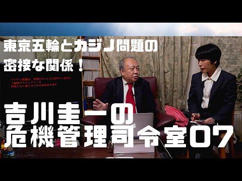 【吉川圭一 危機管理司令室】第7回 東京五輪とカジノ問題の背景にあるもの!