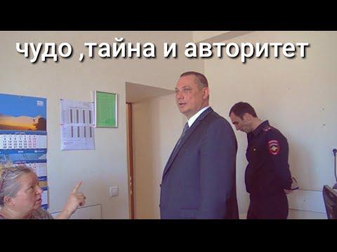 Разбор полётов, встреча с начальником полиции г Сочи часть 《2》