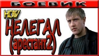 НЕЛЕГАЛ 2016 русские боевики 2016 boeviki russian
