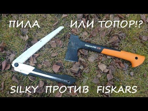 Пила или топор?! Silky против Fiskars!!!