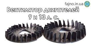 Вентилятор двигателей 9 и 13 л. с.(, 2016-02-23T14:31:01.000Z)