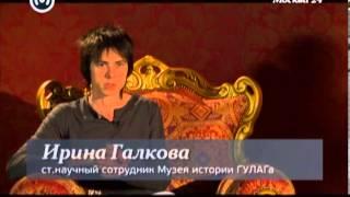 видео Музей ГУЛАГа