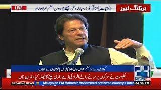 PM Imran Khan Address to Pakistani Community in Malaysia | 24 News HD