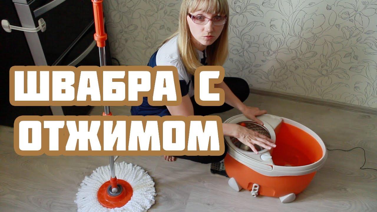 Чудо-швабра Золушка с автоматическим отжимом ТОРНАДО - YouTube