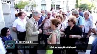 مصر العربية |  المصارف اليونانية تفتح أبوابها أمام العملاء