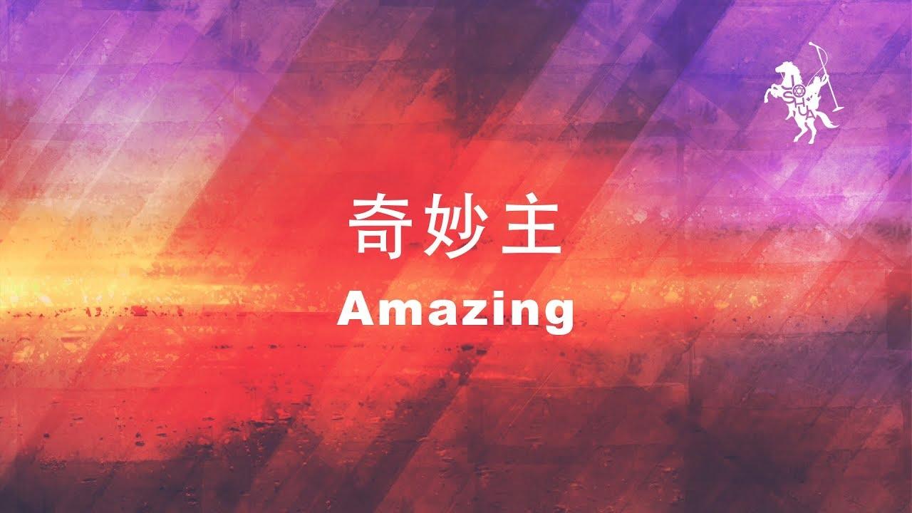 約書亞樂團 -【 奇妙主 / Amazing 】官方歌詞MV - YouTube