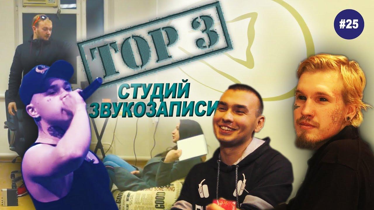 ТОП3 студий звукозаписи Москвы. xxRaydo - Follow me. Киностудия полного цикла Cinelab