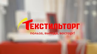 Rakord production for ТекстильТорг