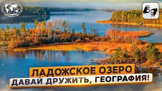 Давай Дружить, География! Ладожское озеро | @Русское географическое общество