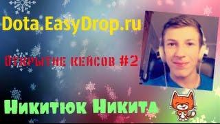 Открытие кейсов на сайте l Dota2.EasyDrop.ru l #2