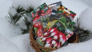 Полный набор семян для нового сезона  Семена – отличный подарок!