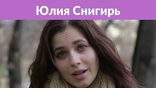 Юлия Снигирь появилась на обложке журнала с серьгой на губе