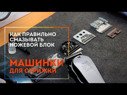 Как смазать машинку для стрижки волос видео