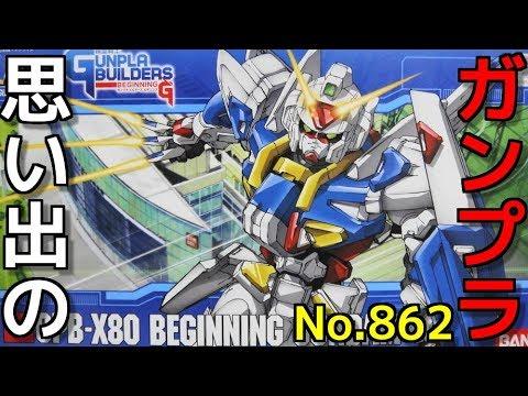 862 HG 1/144  ビギニングガンダム   『模型戦士ガンプラビルダーズ ビギニングG』