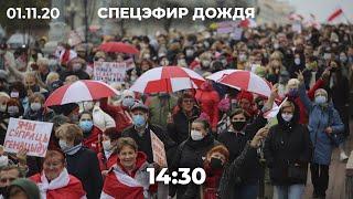 Протестный марш «Дзяды» в Беларуси. Выборы в Молдове / Спецэфир Дождя cмотреть видео онлайн бесплатно в высоком качестве - HDVIDEO