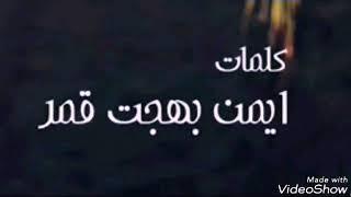عمرو دياب. نغمة الحرمان ( كلمات)