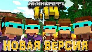 ВЫШЛА НОВАЯ ВЕРСИЯ МАЙНКРАФТ 1.14 СТРИМ!