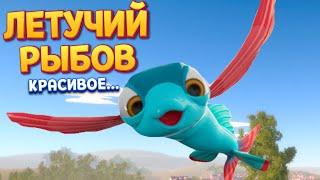 ЖИЗНЬ ЛЕТУЧЕГО РЫБОВА   Am Fish