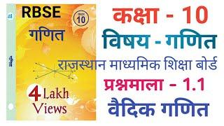 10th Class Maths Ex 1 1 Vedic Ganit À¤•à¤• À¤· 10 À¤µ À¤¦ À¤• À¤—ण À¤¤ À¤ª À¤°à¤¶ À¤¨à¤µ À¤² 1 1 Youtube