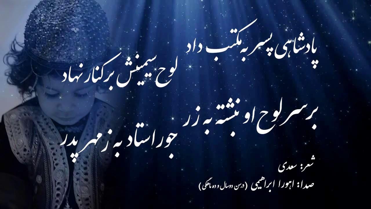 اشعار سعدی شیرازی شعرهای 1