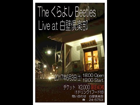 The くらよし Beetles 「Live at 白壁倶楽部」(2017.6.3)