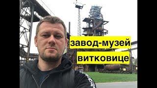 Экскурсия на закрытый металлургический завод в Остраве. Newkraine 20