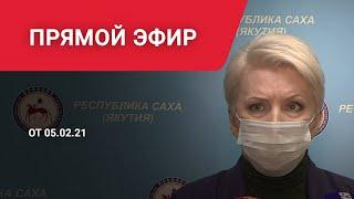 Брифинг Ольги Балабкиной об эпидобстановке в Якутии на 8 февраля