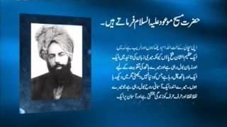 Message by The Promised Messiah ~ Islam Ahmadiyyat (Urdu)