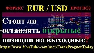 EUR USD Форекс Прогноз СТОИТ ЛИ ОСТАВЛЯТЬ ОТКРЫТЫЕ ПОЗИЦИИ НА ВЫХОДНЫЕ