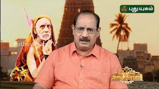 Wonders of Kanchi Periyavaa | Anushathin Anugraham | Indira Soundarajan | Episode 609