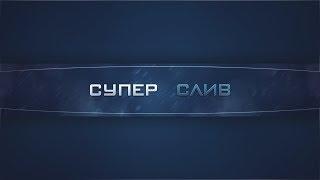 Как заработать 1000 рублей за минут. Легкая схема заработка в интернете. Заработал 1500 рублей
