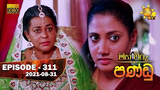 Maha Viru Pandu | Episode 311 | 2021-08-31 Thumbnail