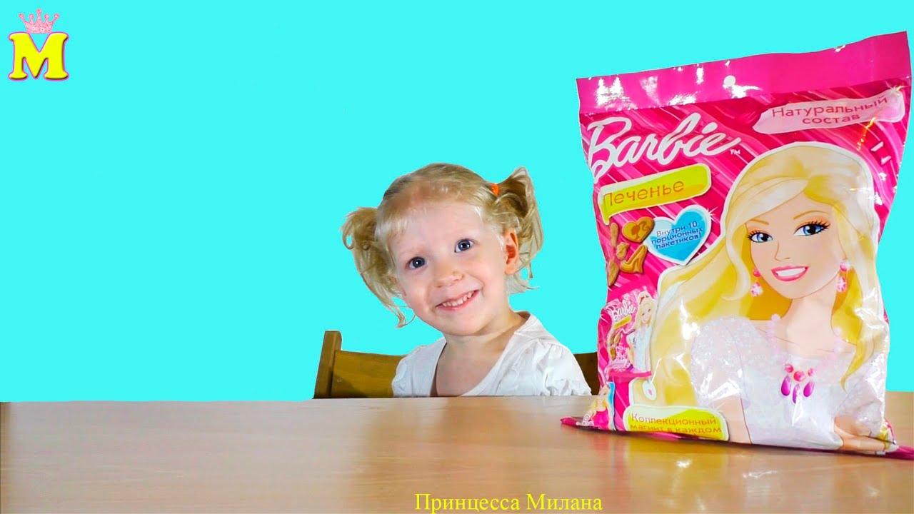 Печенье Barbie для детей с сюрпризом внутри!