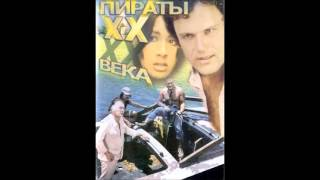 Пираты ХХ века - Саундтрек (вся музыка из фильма)