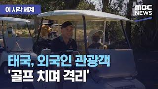 [이 시각 세계] 태국, 외국인 관광객 '골프 …