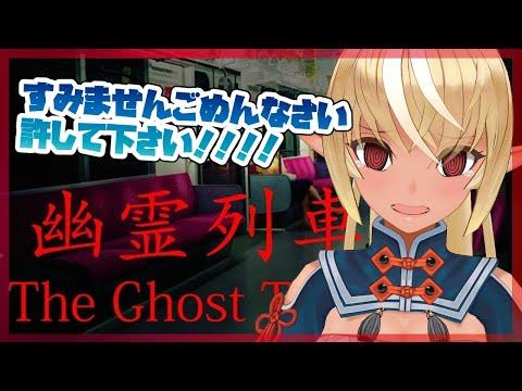 【幽霊列車】今日も疲れたな~~!つって呪われる週末!?【ホロライブ/不知火フレア】