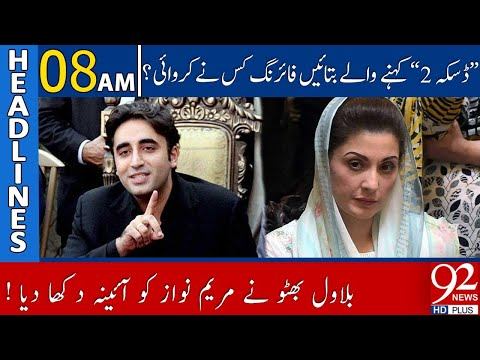 Bilawal Bhutto criticizes Maryam Nawaz | 08:00 AM | 01 May 2021 | 92NewsHD