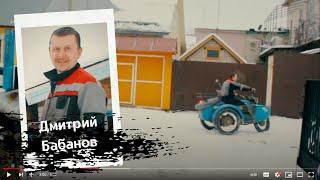 Дмитрий Бабанов мастер мотоциклов #Урал #Мото #УралРетро #Гаи #Днепр #СССР
