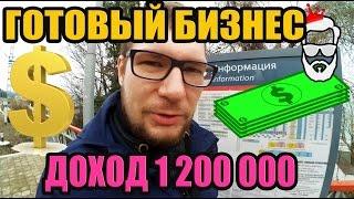 СКР СОЧИ. Готовый бизнес с доходом 1 200 000(, 2017-01-26T12:11:40.000Z)