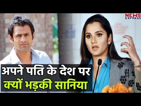जब किसी ने Sania Mirza को कहा Pakistani, देखों क्या कहा हमारी बेटी ने