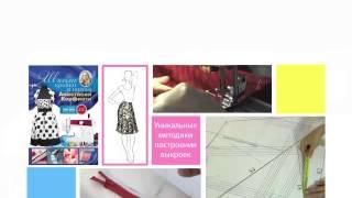 Анастасия Корфиати - Школа кройки и шитья
