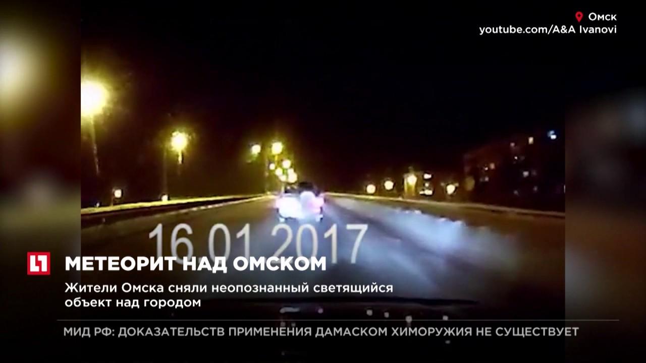 Метеорит над Омском