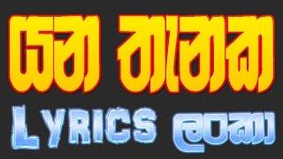 Yana Thanaka - Mihindu Ariyaratne (Lyric Video)