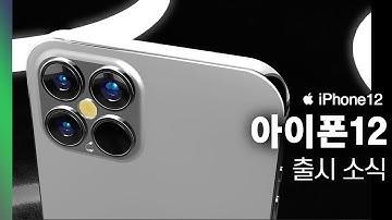 아이폰12 출시일 그리고 예상치 못한 A14 칩셋 성능 유출! 새로운 에어팟 프로 2세대 소식!